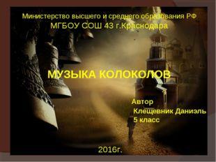 Министерство высшего и среднего образования РФ МГБОУ СОШ 43 г.Краснодара МУЗЫ