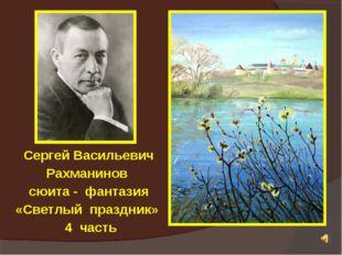Сергей Васильевич Рахманинов сюита - фантазия «Светлый праздник» 4 часть