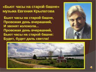 «Бьют часы на старой башне» музыка Евгения Крылатова Бьют часы на старой баш