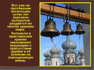Вот уже на протяжении нескольких сотен лет перезвон колоколов раздаётся во м