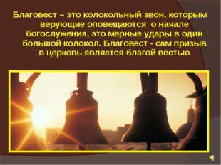 Благовест – это колокольный звон, которым верующие оповещаются о начале богос