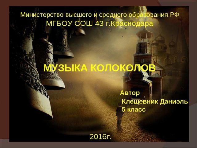 Министерство высшего и среднего образования РФ МГБОУ СОШ 43 г.Краснодара МУЗЫ...