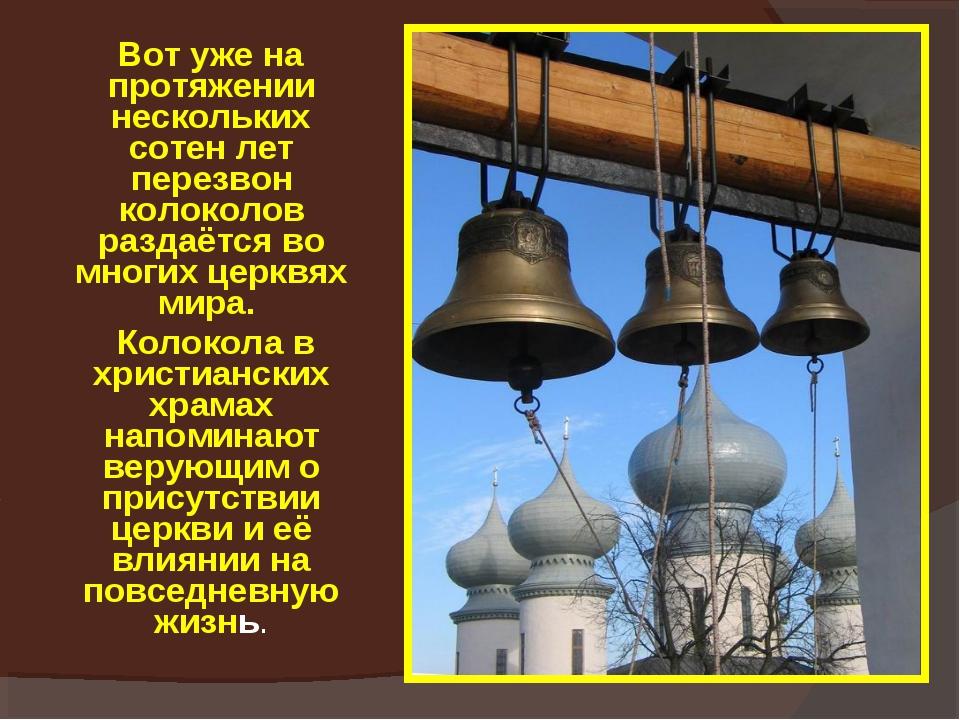 Вот уже на протяжении нескольких сотен лет перезвон колоколов раздаётся во м...