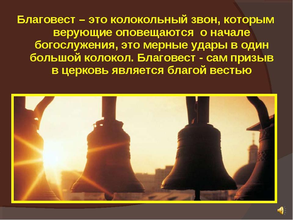 Благовест – это колокольный звон, которым верующие оповещаются о начале богос...