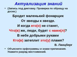 Актуализация знаний (Запись под диктовку. Проверка по образцу на доске.) Бро