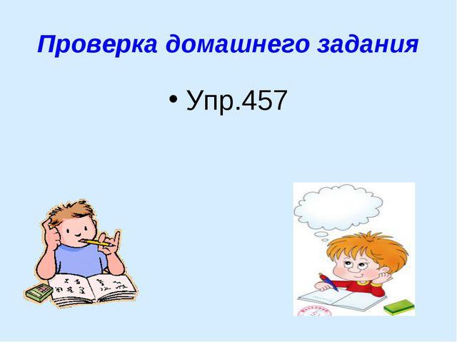 Проверка домашнего задания Упр.457
