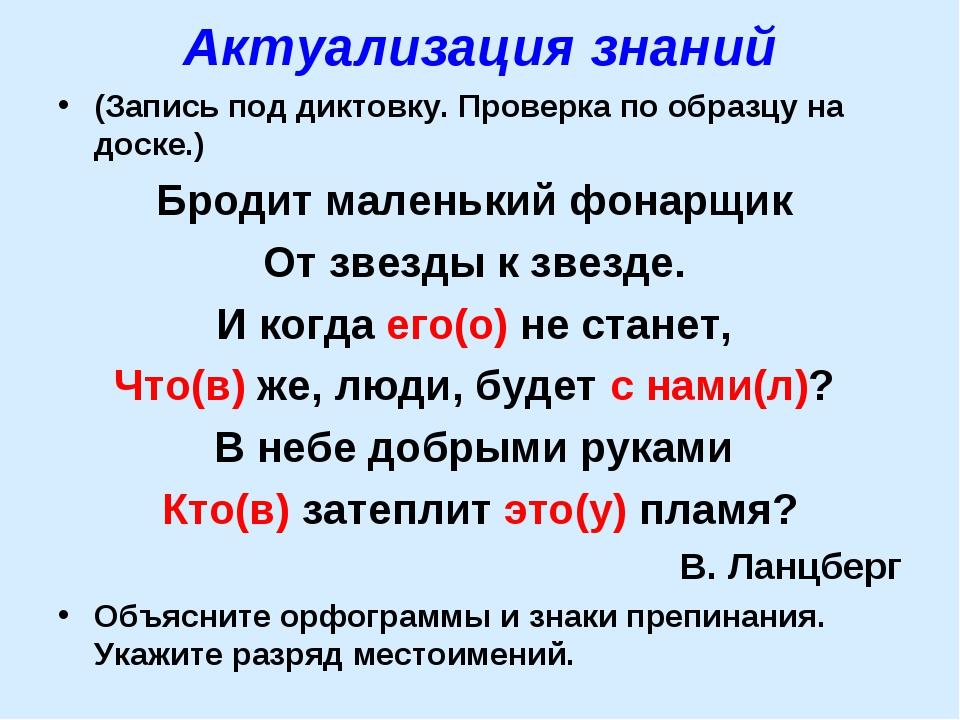Актуализация знаний (Запись под диктовку. Проверка по образцу на доске.) Бро...