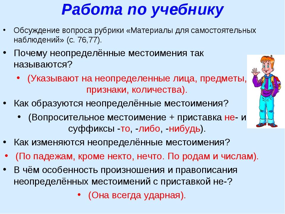 Работа по учебнику Обсуждение вопроса рубрики «Материалы для самостоятельных...