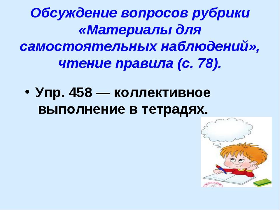 Обсуждение вопросов рубрики «Материалы для самостоятельных наблюдений», чтен...