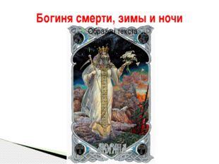 Богиня смерти, зимы и ночи