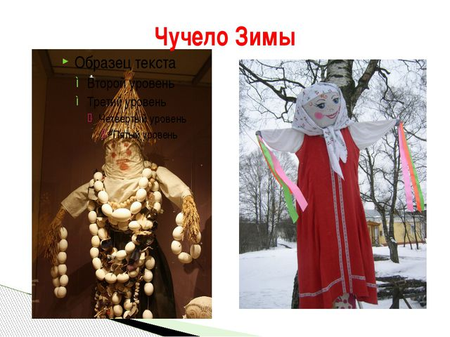 Чучело Зимы