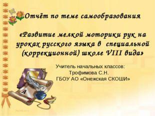 Отчёт по теме самообразования «Развитие мелкой моторики рук на уроках русског