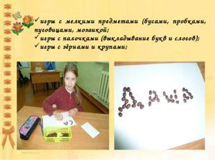 игры с мелкими предметами (бусами, пробками, пуговицами, мозаикой; игры с па