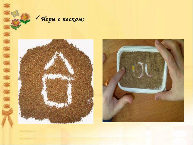 Игры с песком;