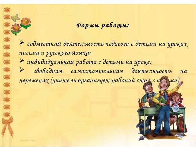 Формы работы: совместная деятельность педагога с детьми на уроках письма и ру...