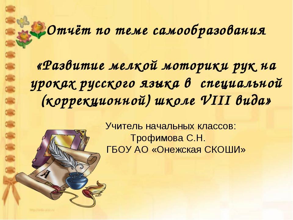 Отчёт по теме самообразования «Развитие мелкой моторики рук на уроках русског...
