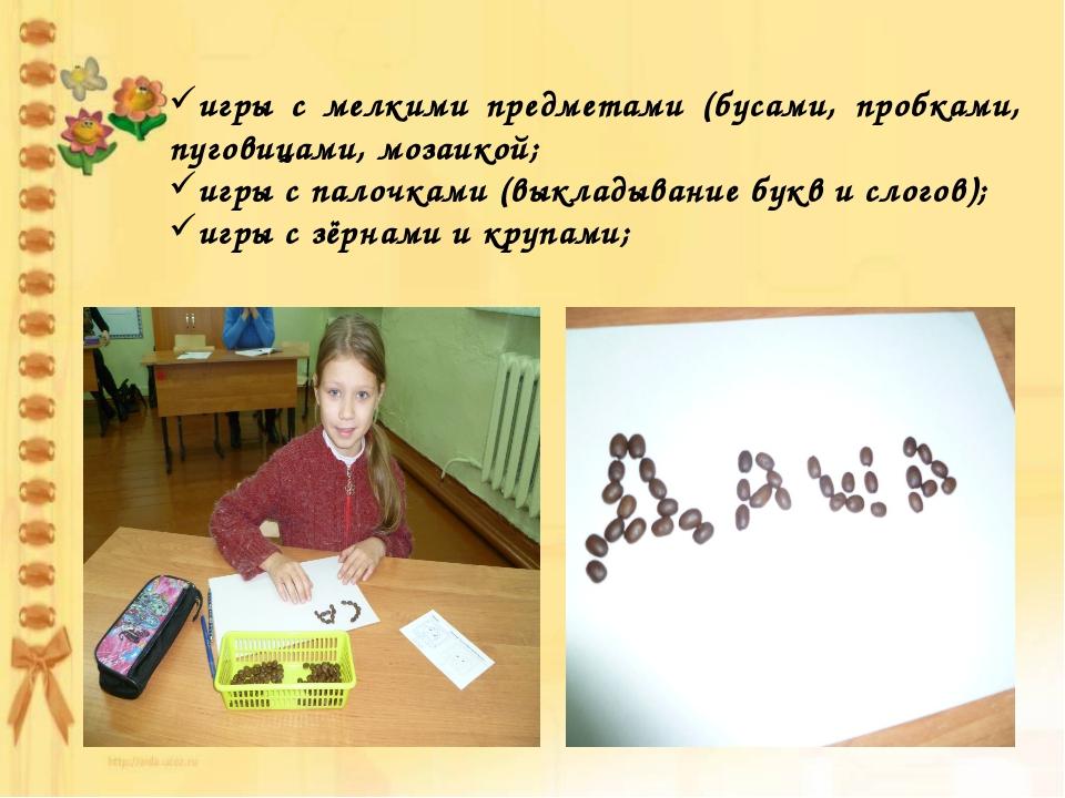 игры с мелкими предметами (бусами, пробками, пуговицами, мозаикой; игры с па...