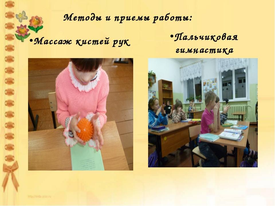 Пальчиковая гимнастика Массаж кистей рук Методы и приемы работы:
