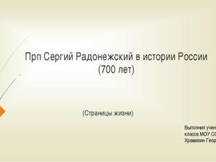 Прп Сергий Радонежский в истории России (700 лет) (Страницы жизни) Выполнил у