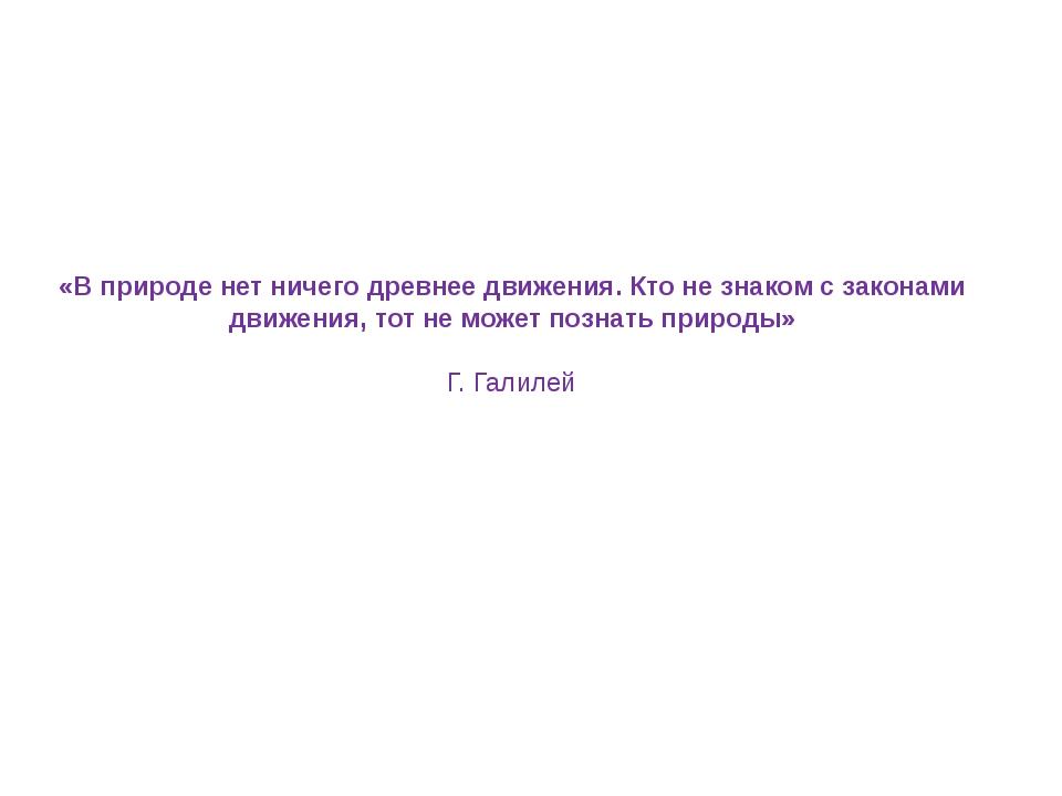 «В природе нет ничего древнее движения. Кто не знаком с законами движения, то...