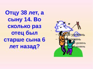 Отцу 38 лет, а сыну 14. Во сколько раз отец был старше сына 6 лет назад?
