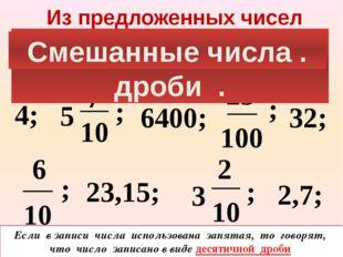 Из предложенных чисел выберите: 4; ; 6400; ; 32; 10 6 23,15; ; 3 2 10 2,7; ;