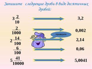 3 Запишите следующие дроби в виде десятичных дробей:  проверьте 5