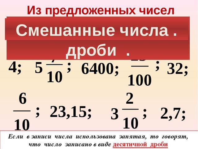 Из предложенных чисел выберите: 4; ; 6400; ; 32; 10 6 23,15; ; 3 2 10 2,7; ;...