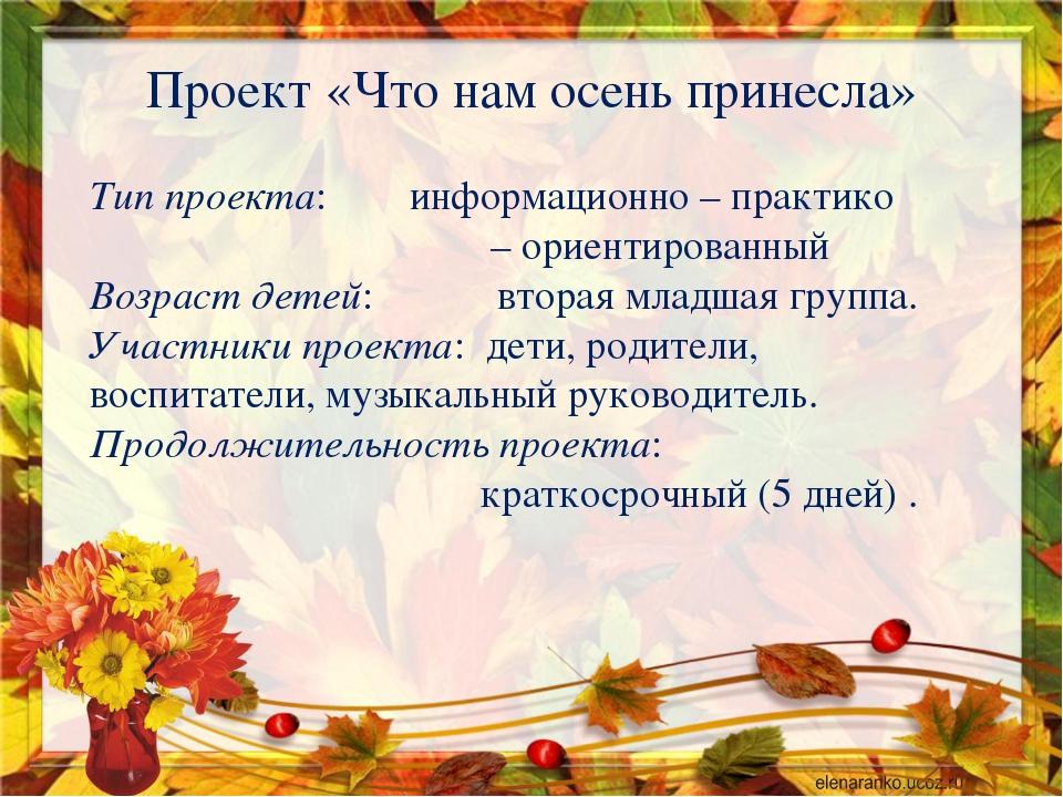 Проект «Что нам осень принесла» Тип проекта: информационно – практико – ориен...