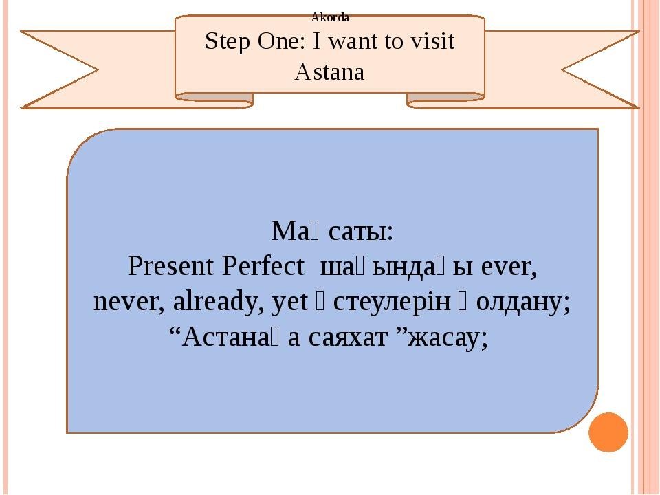 Step One: I want to visit Astana Мақсаты: Present Perfect шағындағы ever, nev...