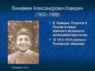 Вениамин Александрович Каверин (1902–1989) В. Каверин. Родился в Пскове в сем