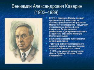 Вениамин Александрович Каверин (1902–1989) В 1919 г. приехал в Москву, окончи