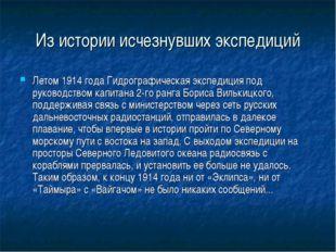 Из истории исчезнувших экспедиций Летом 1914 года Гидрографическая экспедиция