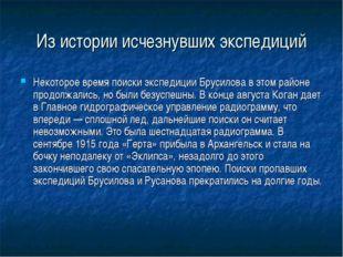 Из истории исчезнувших экспедиций Некоторое время поиски экспедиции Брусилова