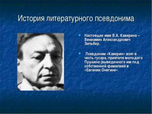 История литературного псевдонима Настоящее имя В.А. Каверина – Вениамин Алекс