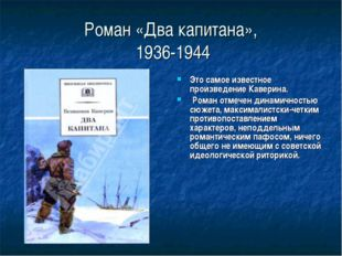 Роман «Два капитана», 1936-1944 Это самое известное произведение Каверина. Ро