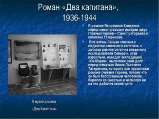 Роман «Два капитана», 1936-1944 В романе Вениамина Каверина перед нами проход