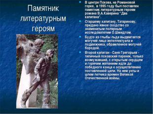Памятник литературным героям В центре Пскова, на Романовой горке, в 1995 году
