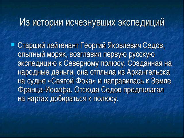 Из истории исчезнувших экспедиций Старший лейтенант Георгий Яковлевич Седов,...