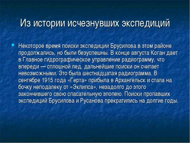 Из истории исчезнувших экспедиций Некоторое время поиски экспедиции Брусилова...