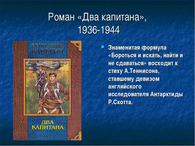 Роман «Два капитана», 1936-1944 Знаменитая формула «Бороться и искать, найти...