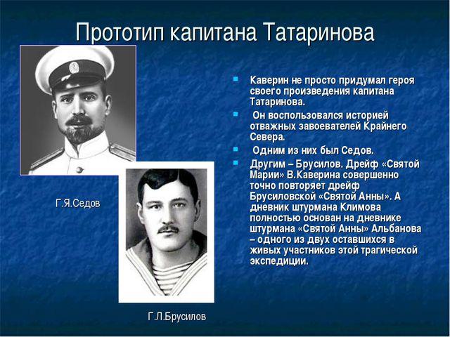 Прототип капитана Татаринова Каверин не просто придумал героя своего произвед...