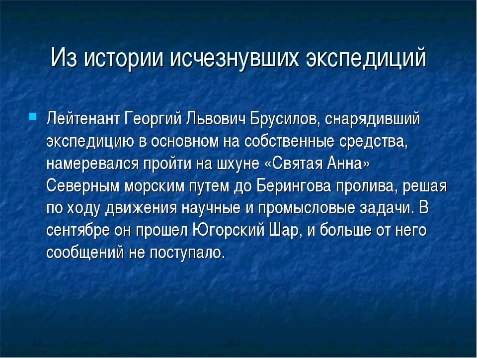 Из истории исчезнувших экспедиций Лейтенант Георгий Львович Брусилов, снаряди...