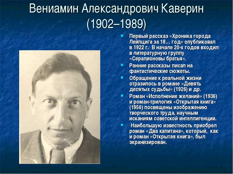 Вениамин Александрович Каверин (1902–1989) Первый рассказ «Хроника города Лей...