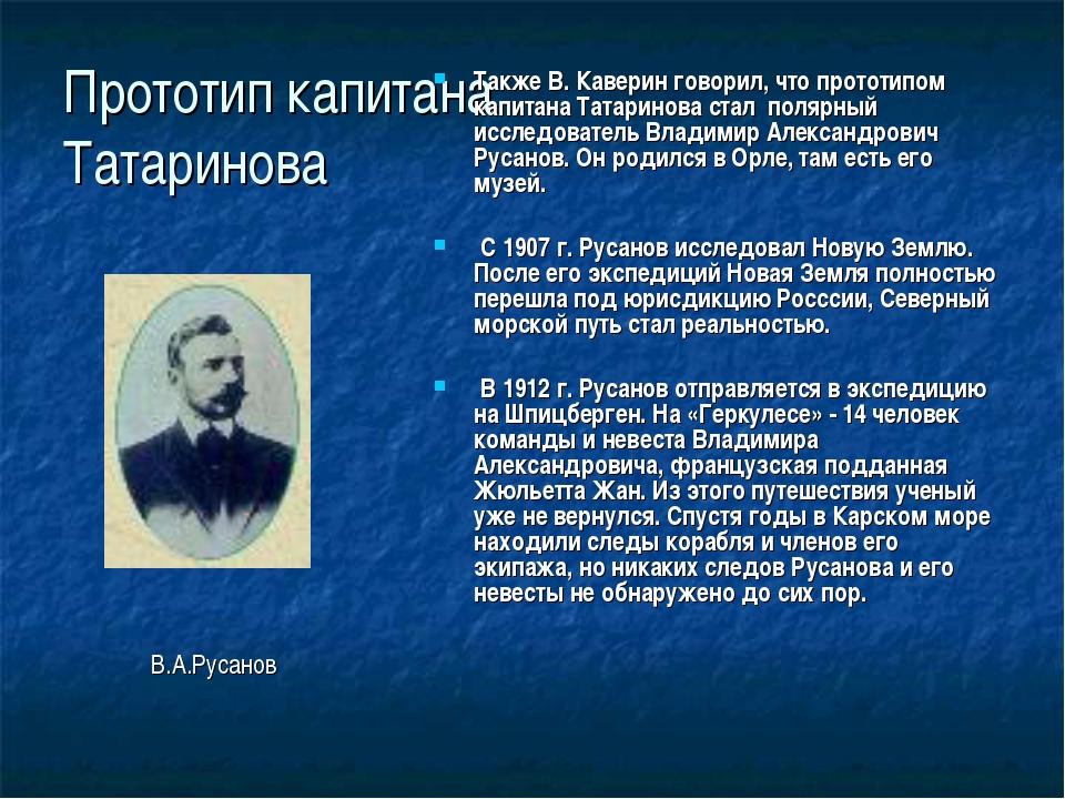 Прототип капитана Татаринова Также В. Каверин говорил, что прототипом капитан...