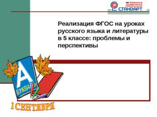 Реализация ФГОС на уроках русского языка и литературы в 5 классе: проблемы и
