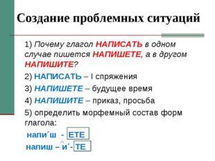 Создание проблемных ситуаций 1) Почему глагол НАПИСАТЬ в одном случае пишетс