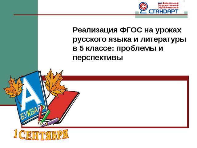 Реализация ФГОС на уроках русского языка и литературы в 5 классе: проблемы и...