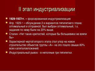 II этап индустриализации 1929-1937гг. – форсированная индустриализация Апр. 1