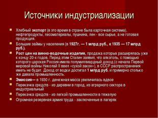 Источники индустриализации Хлебный экспорт (в это время в стране была карточн